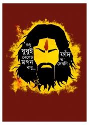 Ghughu | Feluda | Minimal Poster