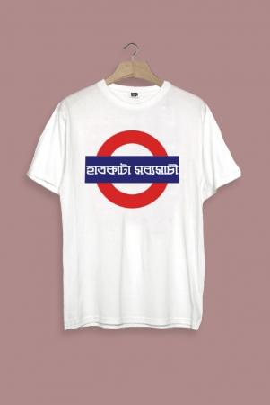 Hatkata Sabyasachi White Unisex Tshirt