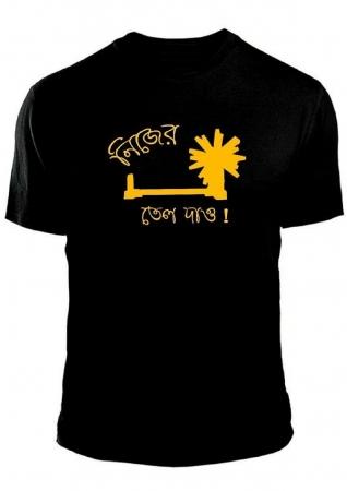 Nijer Chorkay Tel Dao Bengali captioned T-shirt