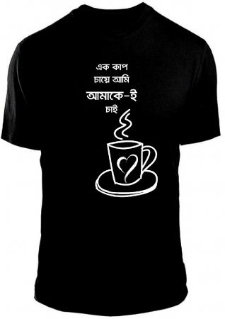 Ek Cup Chaye Ami Amake Chai captioned T-Shirt
