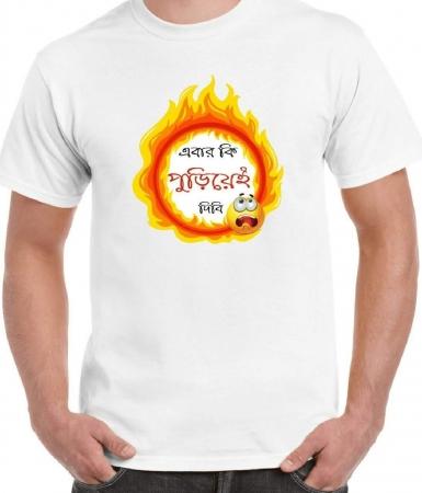 Ebar ki Puriyei Dibi bengali hot t-shirt