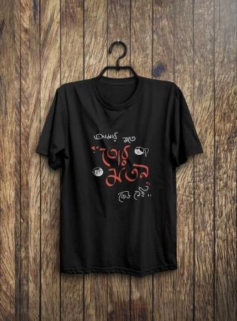 Tor Moton Bengali graphics t-shirt