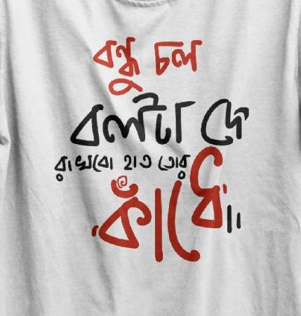 Bondhu Chol bengali t-shirt