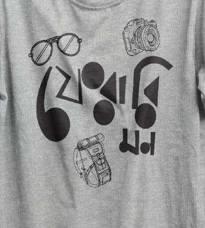 Ferari Mon bengali graphic t-shirt