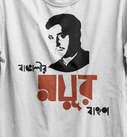 Bangalir Moyurbahon Soumitra t-shirt