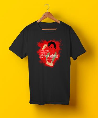 Telepathy Sonar Kella Black Unisex Feluda Tee Shirt