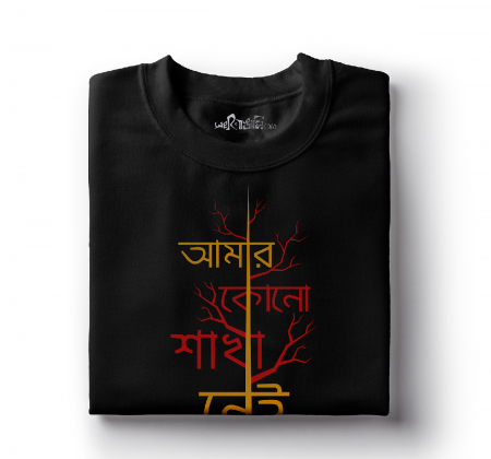 Amar Kono Sakha Nei bengali captioned t-shirt