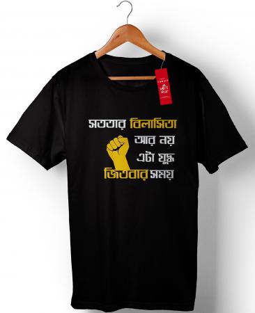 Sototar bilasita ar noy captioned bengali t-shirt