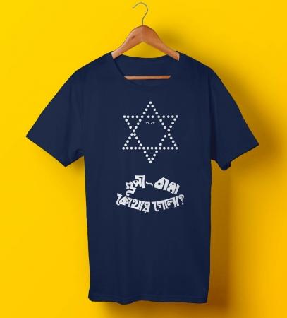 Bhuter Raja Gupi Bagha Navy Blue Unisex Bengali T-Shirt