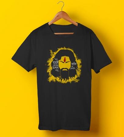 Ghughu Joy Baba Felunath Unisex Feluda Black Tee shirt