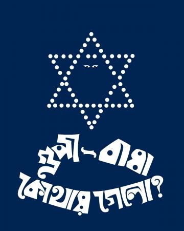 Bhuter Raja Gupi Bagha Navy Blue Unisex T-Shirt