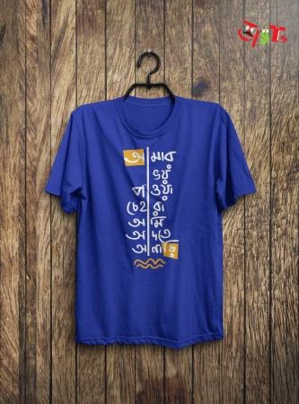 Amar Bhoy Paowa Chehara bengali graphic t-shirt