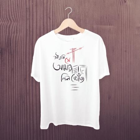 Ae Bujhi Se amar Nilo Khoj Half Sleeve White T-Shirt