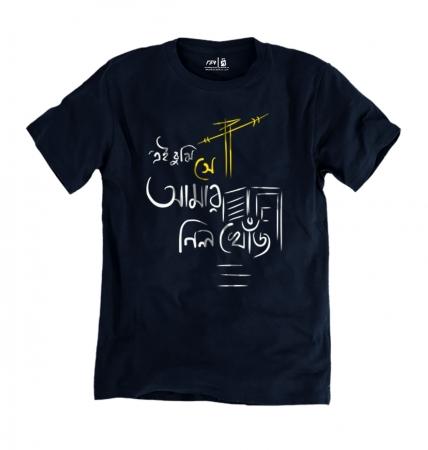 Ae Bujhi Se amar Nilo Khoj Half Sleeve Blue T-Shirt