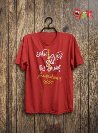 Ambition Bengali lyrical t-shirt