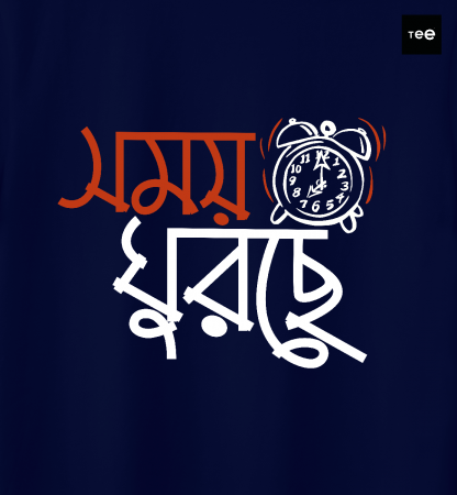 Samay Ghurchhe bengali quoted t-shirt