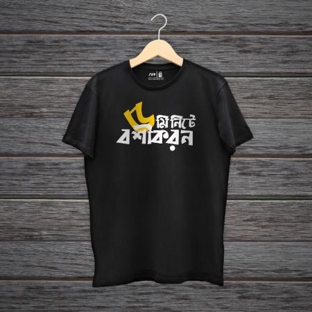 5 Minute-e Boshi Koron bengali t-shirt