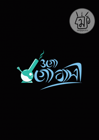Bongobashi bengali graphic Tee