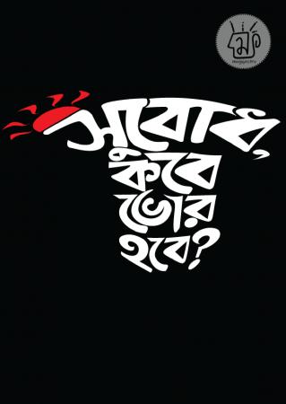 Subodh bengali graphic tee