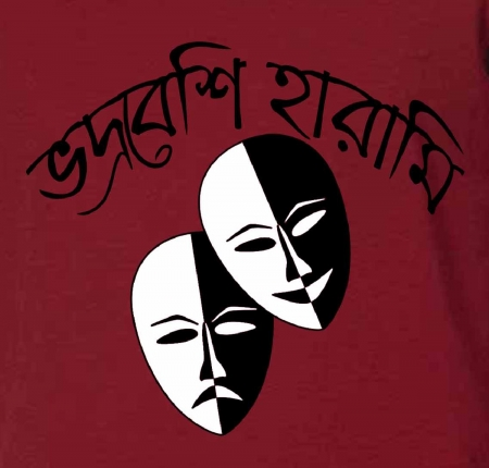 Vodrobeshi harami bengali captioned t-shirt