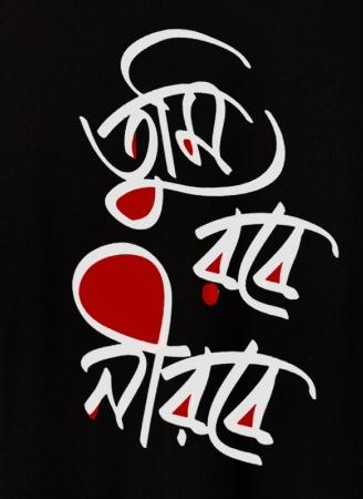 Tumi Robe Nirobe Rabindranath quotation t-shirt