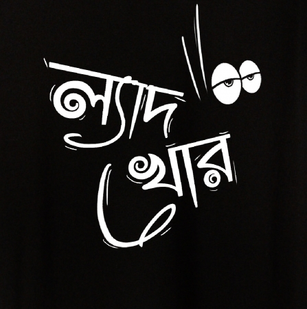 Lyadhkhor bengali graphic t-shirt