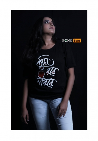 Tumi Robe Nirobe Rabindranath quotation t-shirt
