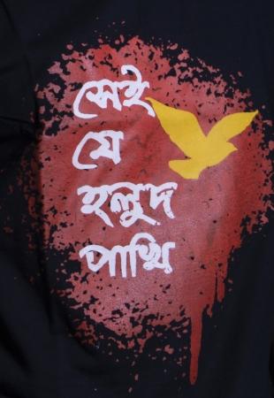 Holud Pakhi bengali graphic t-shirt
