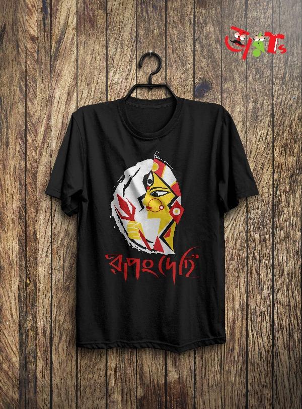 Rupong Dehi Durga puja special t-shirt