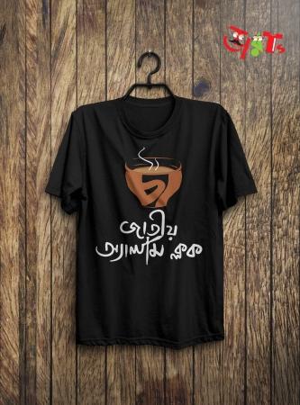 Jatiyo Alarm Clock bengali t-shirt