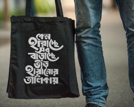 Keno Harachche Sob Tote Bag