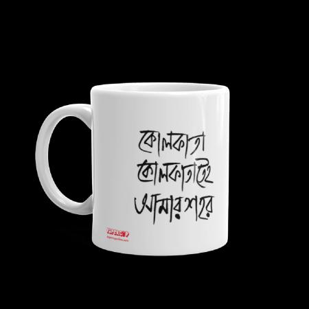 Kolkata Kolkata tei Amar Shohor Coffee Mug