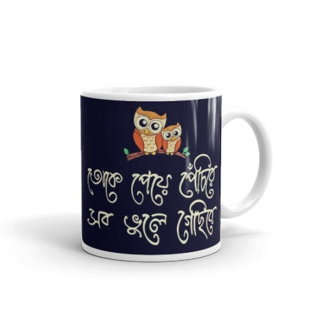 Couple Owl Coffee Mug