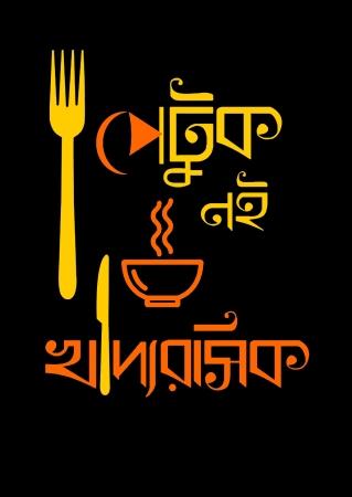 Khadyorosik - Bengali Graphic T Shirts