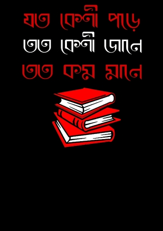 Joto besi pore - Bengali Graphic T Shirts