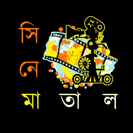 Cinematal - Bengali Graphic T Shirts