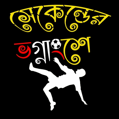 Seconder Bhagnagshe-Bengali Graphic T Shirts