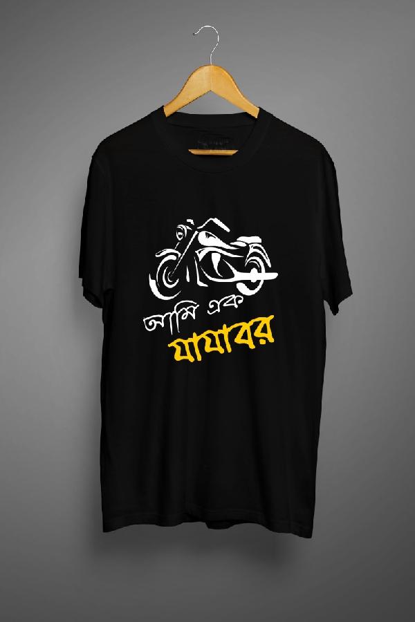 Jajabar - Bengali Graphic T Shirts