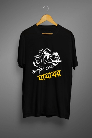 Jajabar - Bengali Graphic T Shirts