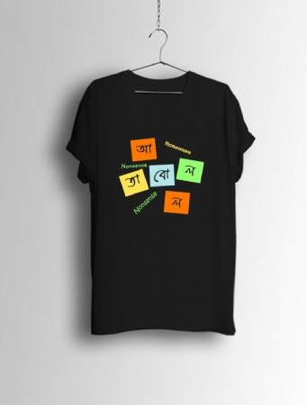 Abol Tabol- Bengali Graphic T Shirts