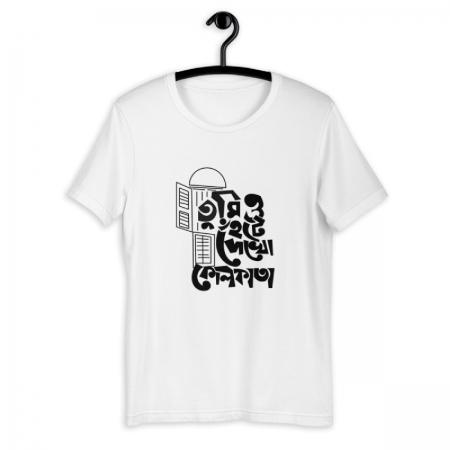 Tumi o Hente Dekho Kolkata Tshirt