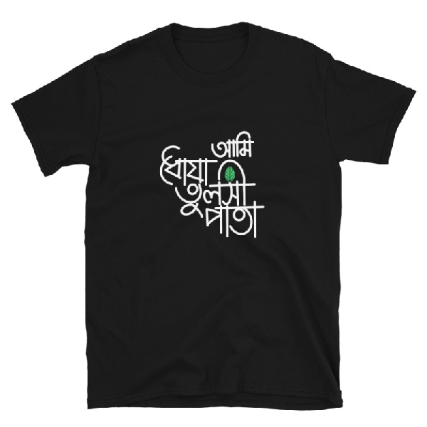 Ami Dhoya Tulsi Pata Unisex T-shirt