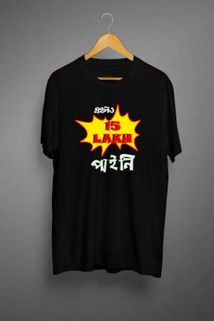 Bengali Graphic T Shirts- 15 Lakh paini
