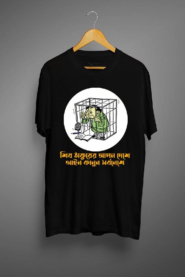 Ekushe Ain- Digital Graphic T Shirts