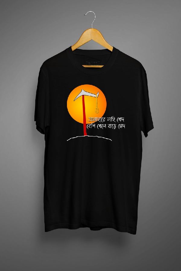Krishoker Montro- Bengali Graphic T Shirts