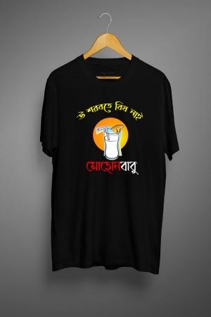U sorbote Bish Nai- Bengali Graphic T Shirts