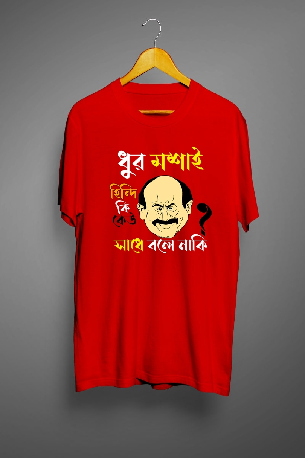 Jotayu- Bengali Graphic T Shirts