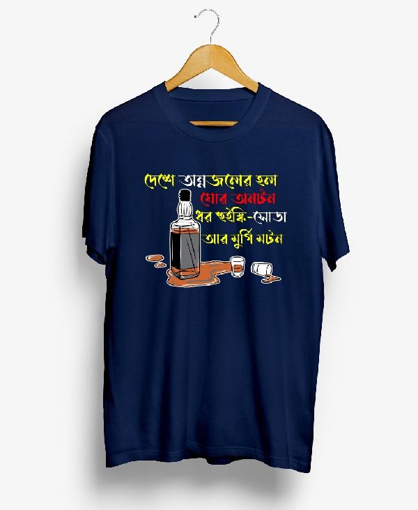 Murgi Mutton- Bengali Graphic T Shirts