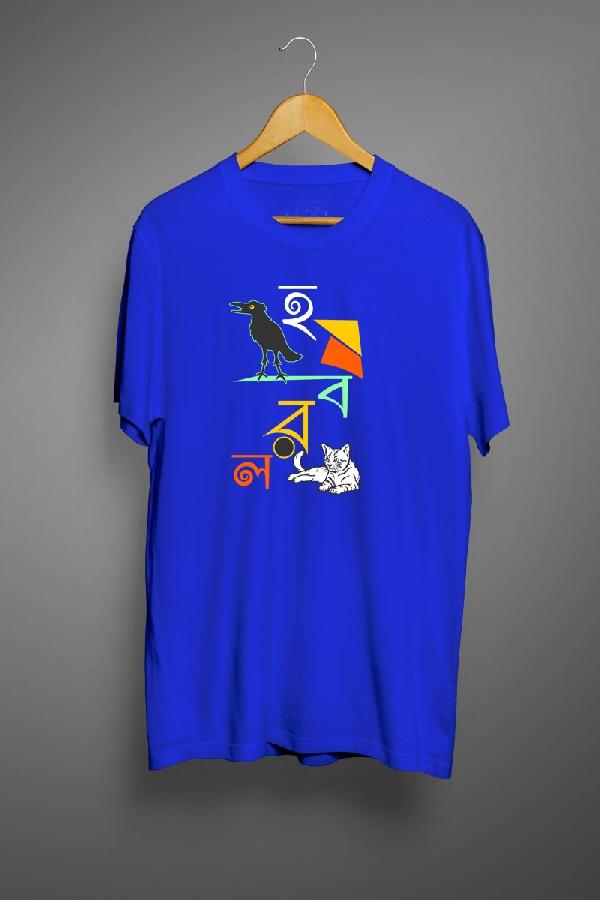 Ha Ja Ba Ra La- Bengali Graphic T Shirts