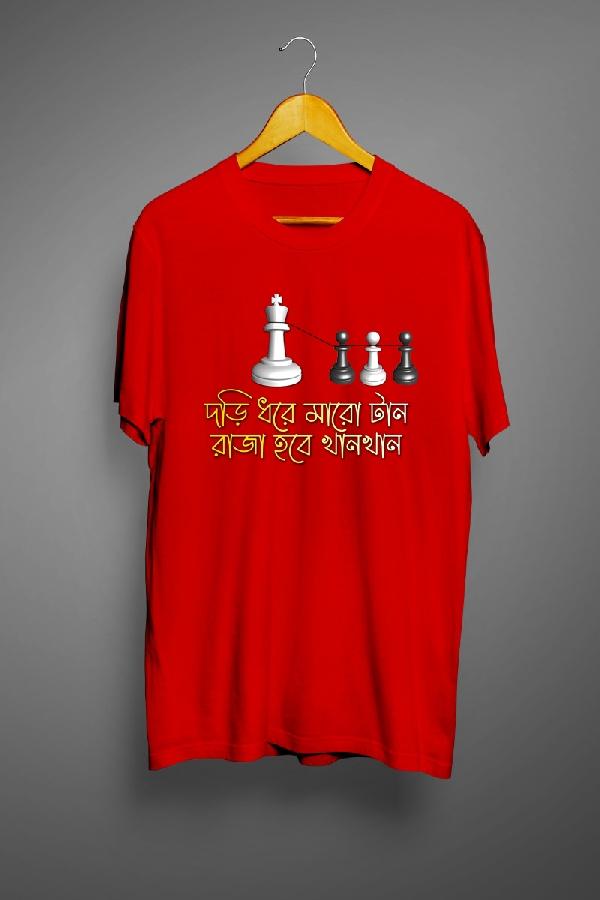 Dori Dhore Maro Tan Bengali Graphic T Shirts